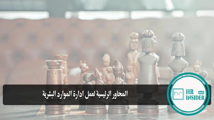 ما هي المحاور الرئيسية لعمل إدارة الموارد البشرية ؟