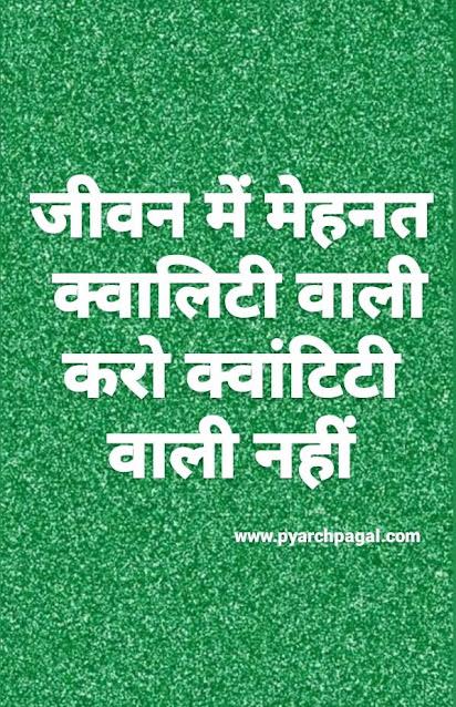 thought hindi mai