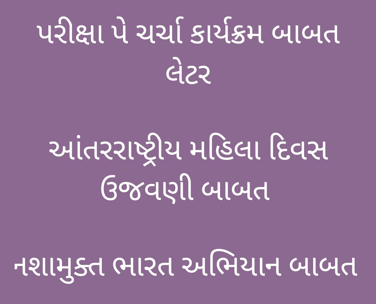 https://www.gujaratjobportal.com/2021/03/exam-pay-discussion-program-matter.html