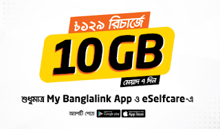 Banglalink 10GB internet offer