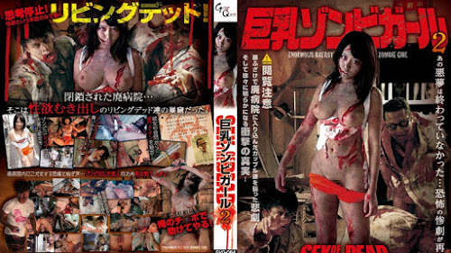 (GVG-164) SEX OF THE DEAD Big Zombie Girl 3 Hasumi Claire