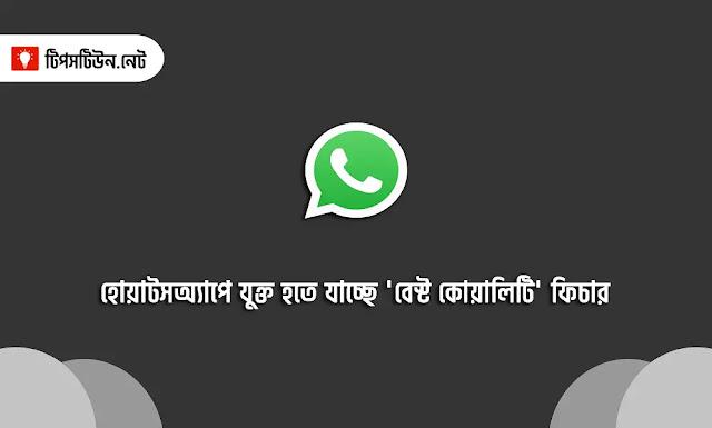 The 'Best Quality' feature is going to be added to WhatsApp. হোয়াটসঅ্যাপে যুক্ত হতে যাচ্ছে 'বেস্ট কোয়ালিটি' ফিচার