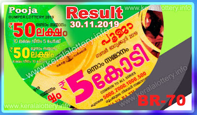 Kerala Bumper Lotteries Pooja Bumper Lottery Results 2019 BR 70 www.keralalottery.info, keralalotteries, kerala lottery, keralalotteryresult, kerala lottery result, kerala lottery result live, kerala lottery results, kerala lottery today, kerala lottery result today, kerala lottery results today, today kerala lottery result, kerala lottery result 30.11.2019 pooja bumper lottery br 70, pooja bumper lottery, pooja bumper lottery today result, pooja bumper lottery result yesterday, pooja bumper lottery br70, pooja bumper 2019