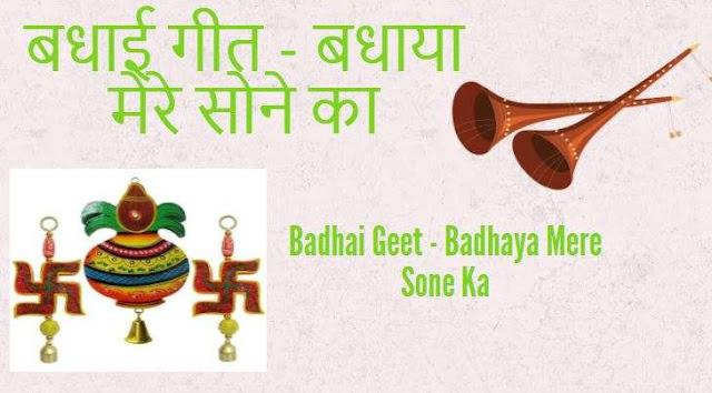 Badhai Geet - Badhaya Mere Sone Ka