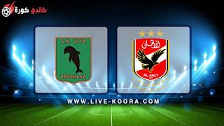 مشاهدة مباراة فيتا كلوب والأهلي بث مباشر 09-03-2019 دوري أبطال أفريقيا