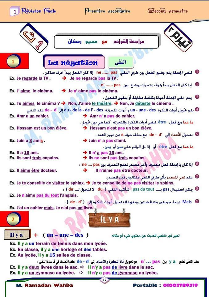 مراجعة قواعد اللغة الفرنسية للصف الأول الثانوي ترم ثاني.. مسيو رمضان وهبة 17