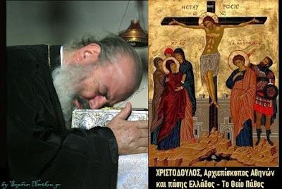 ΧΡΙΣΤΟΔΟΥΛΟΣ, Αρχιεπίσκοπος Αθηνών & πάσης Ελλάδος  Το Θείο Πάθος