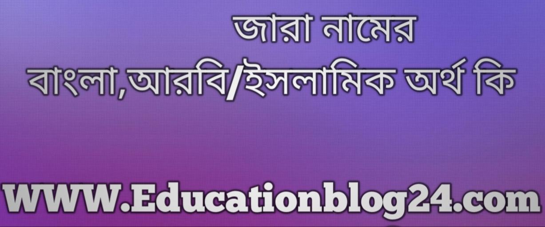 Jara name meaning in bengali, জারা নামের অর্থ কি, জারা নামের বাংলা অর্থ কি, জারা নামের ইসলামিক অর্থ কি, জারা কি ইসলামিক / আরবি নাম