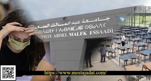 """إحداث مراكز إقليمية لامتحانات """"جامعة السعدي"""""""