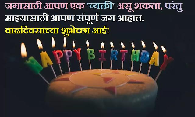 birthday wishes for mother in marathi images  आईसाठी वाढदिवसाच्या शुभेच्छा