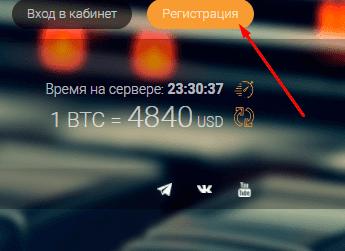 Регистрация в MIBit