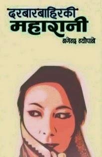 Darbar bahiraki maharani Nepali Novel