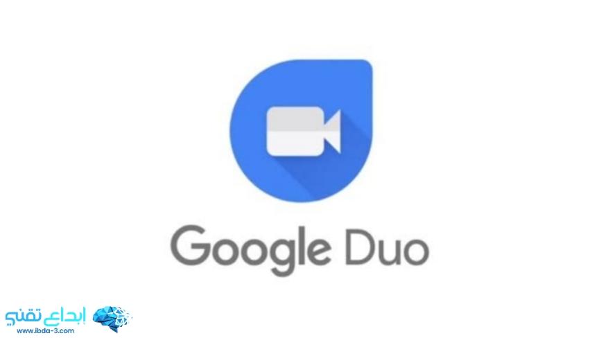 جوجل تعلن مميزات جديدة في تطبيق Google Duo المخصص لمكالمات الفيديو 2020 - إبداع تقني
