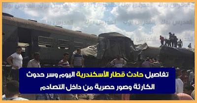 تفاصيل تصادم قطارين اليوم بالاسكندرية يؤدي بحياة الكثير   حادث قطار الأسكندرية وبورسعيد