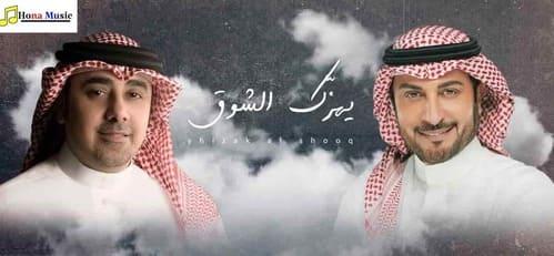 كلمات اغنية يهزك الشوق ماجد المهندس احمد الهرمي كاملة مكتوبة