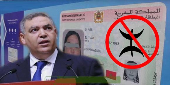 البطاقة الوطنية الجديدة المغرب