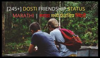 [245+] DOSTI FRIENDSHIP STATUS IN MARATHI | मराठा मध्ये फ्रेंडशिप स्थिती