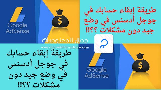 طريقة إبقاء حسابك في جوجل أدسنس في وضع جيد دون مشكلات ؟؟!!