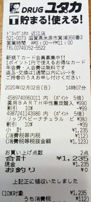 ドラッグユタカ 近江店 2020/2/2 のレシート