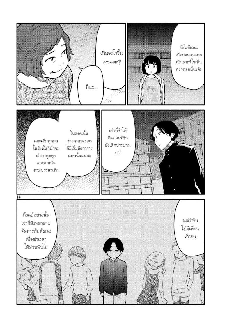 Oogami-san, Dadamore desu - หน้า 14