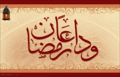 صور صور عن اخر رمضان 2019 صور عن العشر الاواخر new_1436886318_536.j