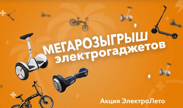 Акция ЭлектроЛето от Creditplus