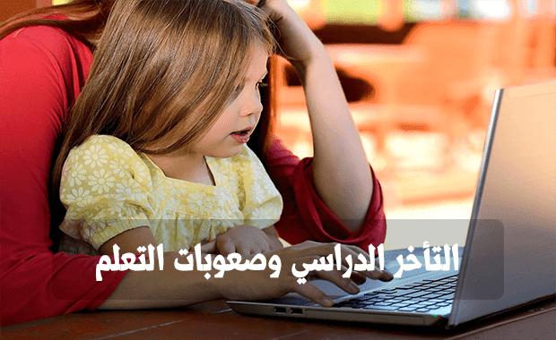 التأخر الدراسي وصعوبات التعلم