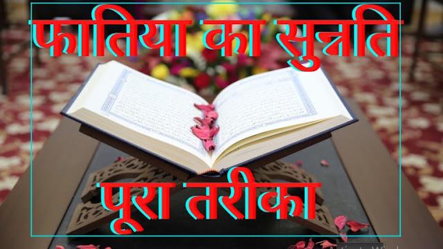 Fatiha Ka Tarika फातिया- ईसाले सवाब का पूरा सुन्नति तरीका In Hindi