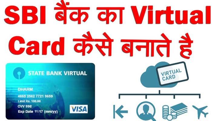 Virtual Credit Card kya hai