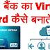 वर्चुअल क्रेडिट कार्ड क्या है? (What is virtual credit card)