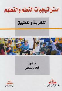 حمل كتاب استراتيجيات التعلم والتعليم ـ فراس السليتي