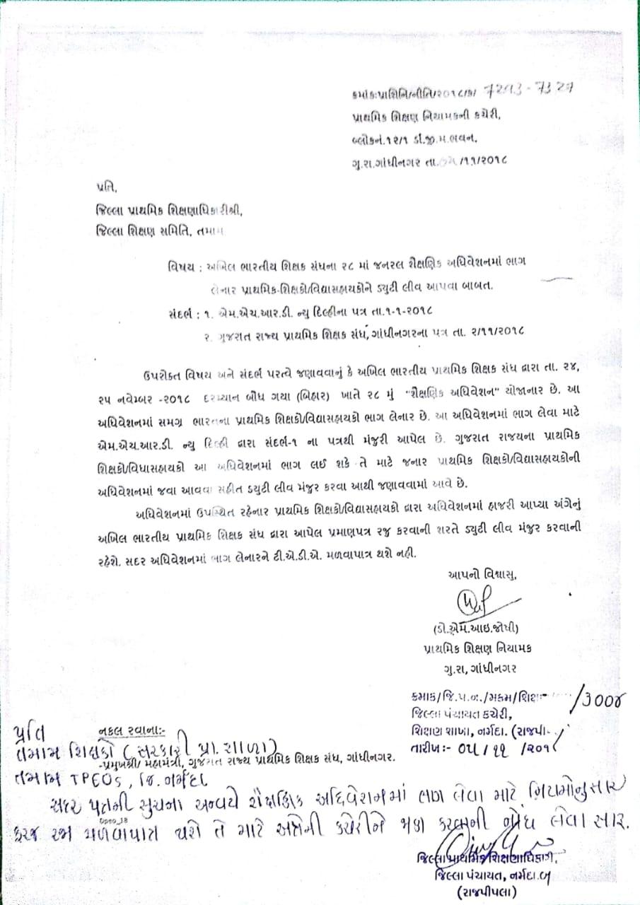 अखिल भारतीय शिक्षक अधिवेशन में भाग लेने वाले शिक्षको ऑन ड्यूटी लिव देने हेतु बाबत पत्र