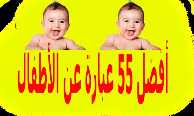 أفضل 55 عبارة عن الأطفال والأم    كلمات عن الاطفال الحلوين 2019