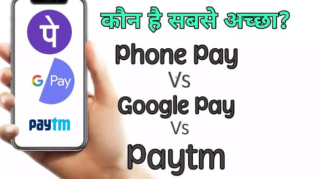 phonepe-googlepe-paytm-in-hindi