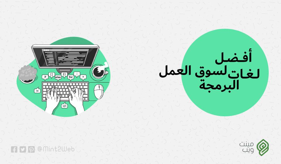 افضل لغات البرمجة في سوق العمل و التي يجب تعلمها 2021