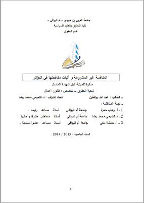 مذكرة ماستر: المنافسة غير المشروعة وآليات مكافحتها في الجزائر PDF