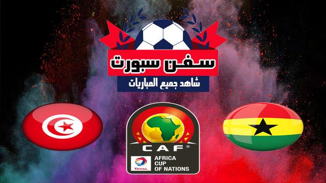 مشاهدة مباراة تونس وغانا بث مباشر بتاريخ 08/07/2019 كأس الأمم الأفريقية