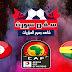 موعدنا مع مباراة تونس وغانا بتاريخ 08/07/2019 كأس الأمم الأفريقية