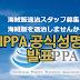 AV강제 출연 관련 IPPA 공식 성명서 발표