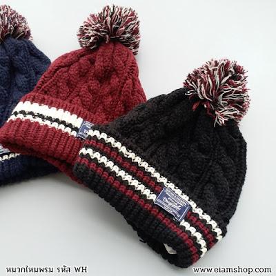ขายหมวก, หมวกไหมพรม, หมวกกันหนาว, หมวกกันหนาวแฟชั่น, หมวกไหมพรมผู้ชาย, หมวกไหมพรมผู้หญิง, หมวกไหมพรมน่ารัก, ขายหมวกไหมพรม, ขายส่งหมวกแฟชั่น, ถักหมวกไหมพรม