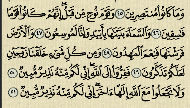 شرح وتفسير سورة الذاريات Adh-Dhariyat ( من الآية 45 الى الآية 44 )