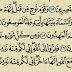 شرح وتفسير سورة الذاريات Adh-Dhariyat ( من الآية 45 الى الآية 60 )