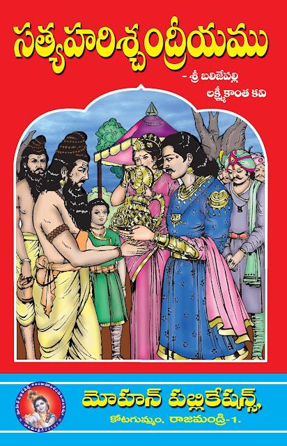 హరిశ్చంద్ర నాటకం | Harischandra Naatakam