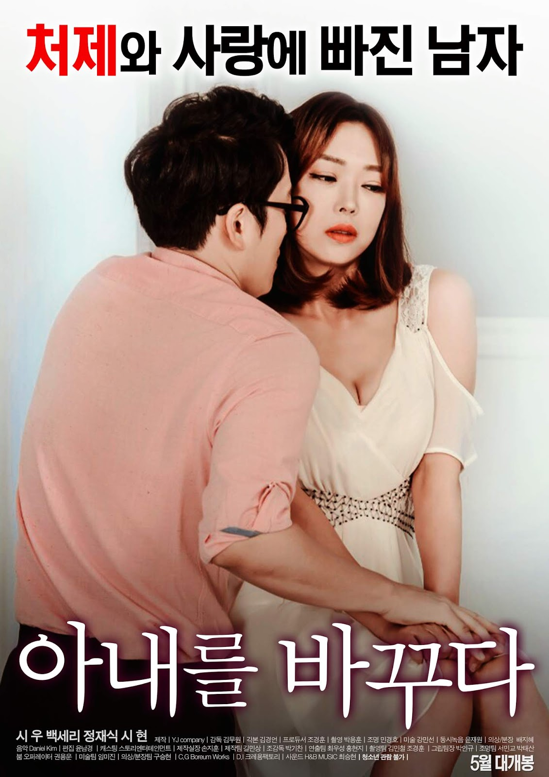 Change Wife Full Korea 18+ Adult Movie Online Free