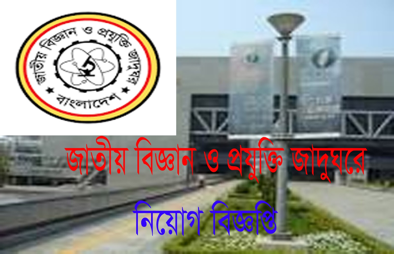 National Science and Technology Museum NSTM Job Circular 2020