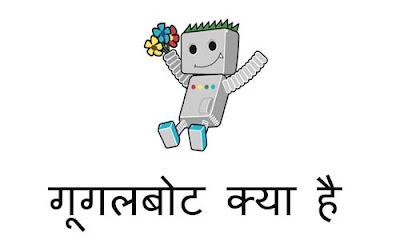 What is GoogleBot in Hindi
