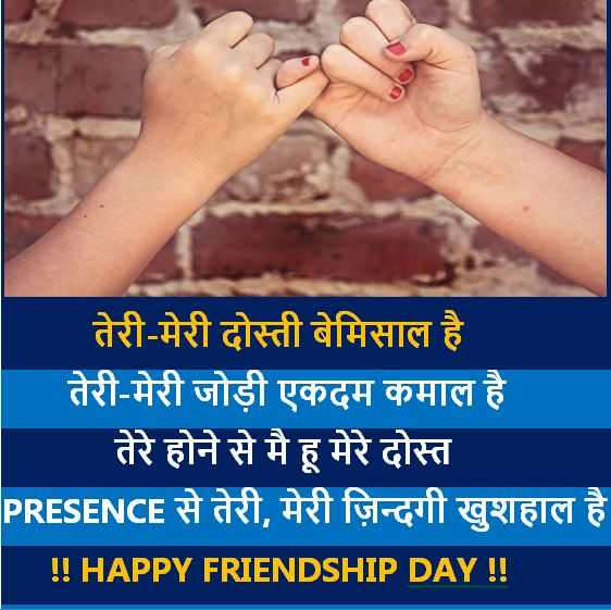 friendship day shayari images, friendship day shayari images download