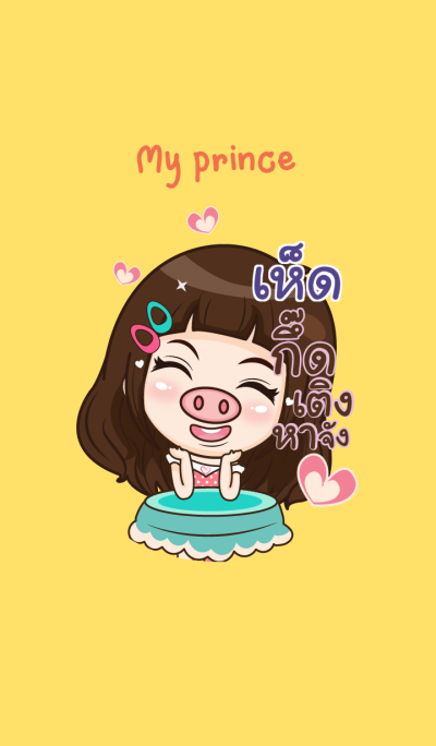 HED my prince_N V02