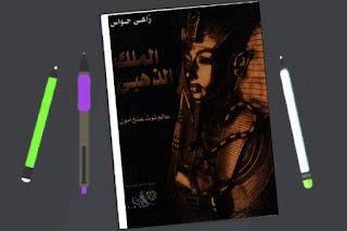 تحميل كتاب الملك الذهبي توت عنخ آمون pdf تأليف زاهي حواس archive