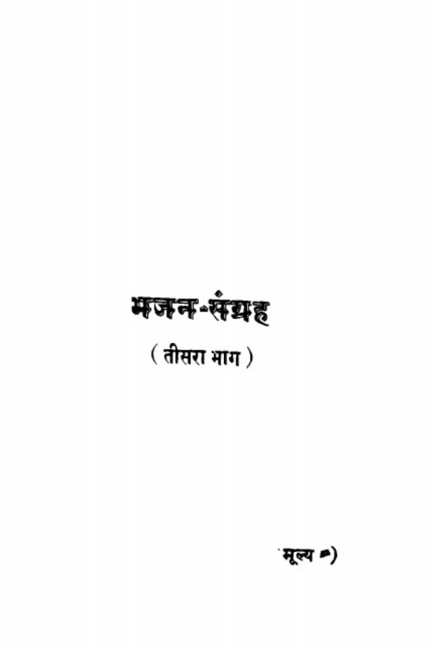bhajan-sangrah-ghanshyam-das-jalan-भजन-संग्रह-घनश्याम-दास-जालान